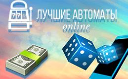 Игровые аппараты играть на деньги